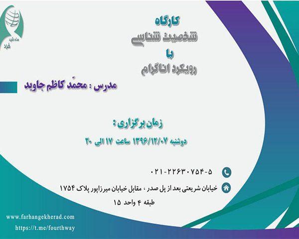 کارگاه شخصیت شناسی با رویکرد اناگرام، 7 اسفند 1396