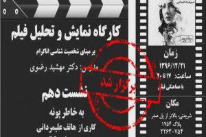 برگزاری کارگاه تحلیل فیلم «به خاطر پونه»