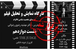 کارگاه نمایش و تحلیل فیلم The Judge برگزار شد