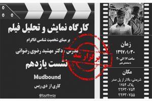 کارگاه نمایش و تحلیل فیلم Mudbound برگزار شد