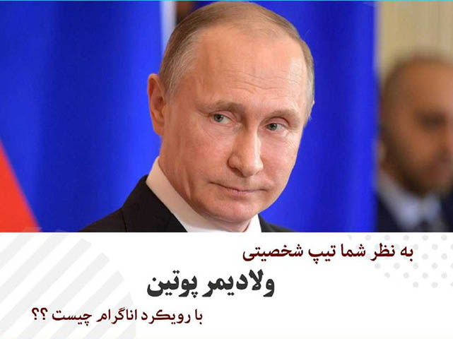 تحلیل شخصیت ولادیمر پوتین