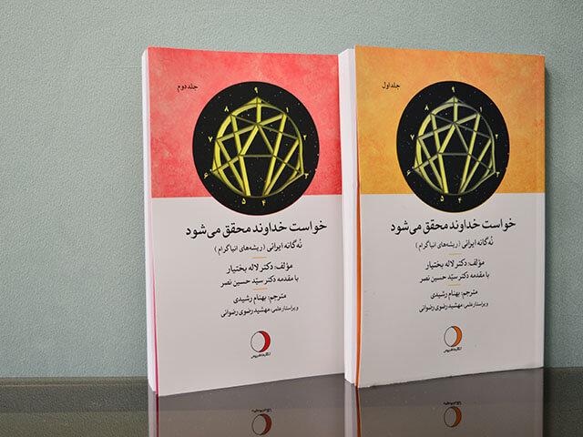 دانش نهگانه ایرانی راهگشای فهم درستی از دانش علم النفس