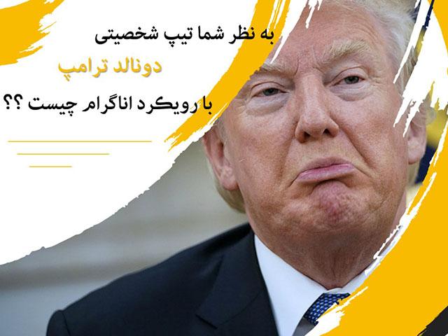 تحلیل شخصیت دونالد ترامپ با رویکرد اناگرام