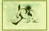 عید بازگشت به خویشتن با رویکرد نهگانه ایرانی