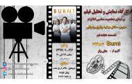 کارگاه نمایش و تحلیل فیلم Burnt (سوخته) - فیلم کمدی درام