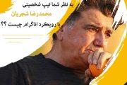 تحلیل شخصیت محمدرضا شجریان با رویکرد اناگرام