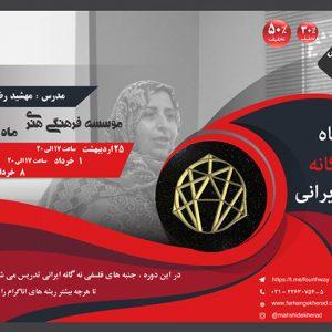 نهگانه ایرانی