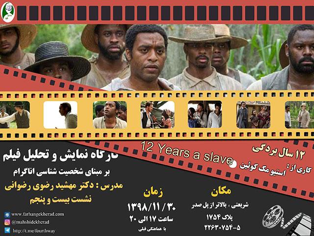 کارگاه نمایش و تحلیل فیلم ۱۲ سال بردگی ۱۲years a slave