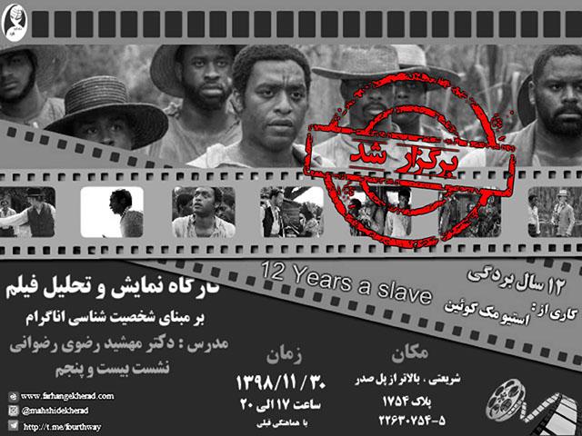 گزارش نمایش و کارگاه تحلیل فیلم ۱۲ سال بردگی