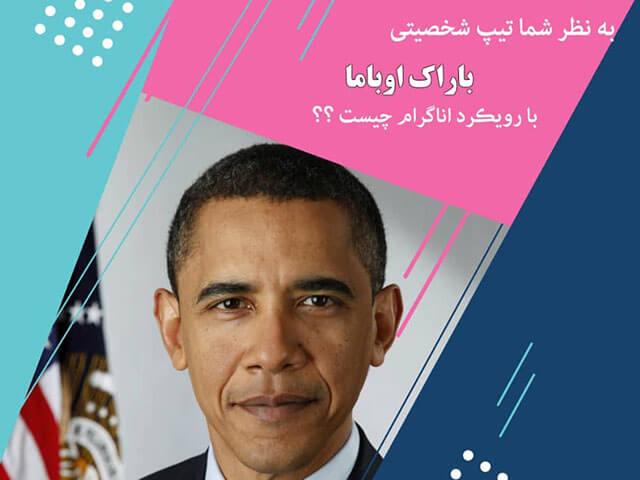 تحلیل شخصیت باراک اوباما با رویکرد اناگرام