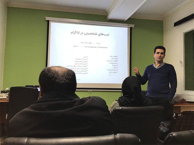گزارش کارگاه اناگرام پایه ۹ بهمن ۹۶