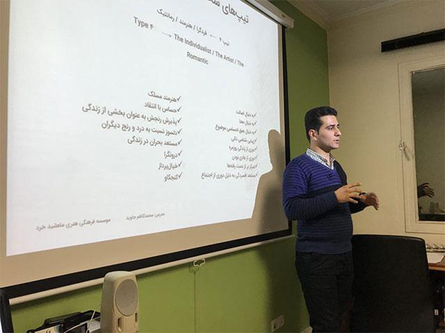 گزارش تصویری کارگاه اناگرام پایه. ۹ بهمن ۹۶