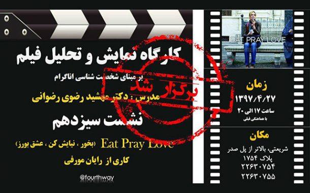 کارگاه نماش و تحلیل فیلم Eat Pray Love