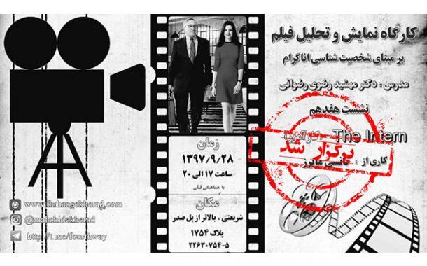 کارگاه نمایش و تحلیل فیلم کار آموز The lntem - فیلمی کمدی درام