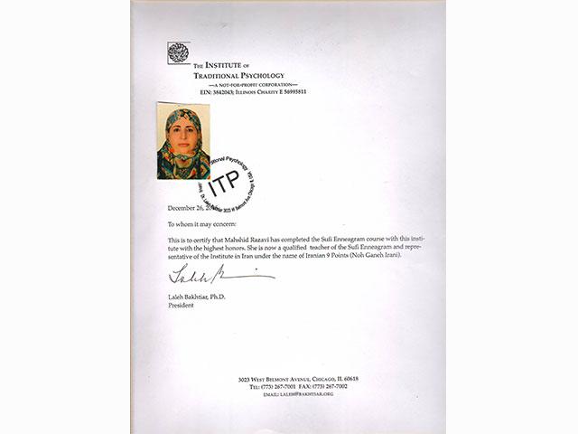 گواهینامه ITP
