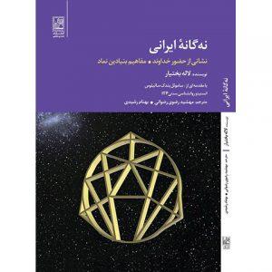 کتاب نه گانه ایرانی