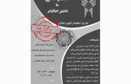 همایش آشنایی با دانش اناگرام-دانشگاه آزاد اسلامی