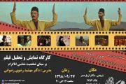 کارگاه نمایش و تحلیل فیلم ملاقات با مردان برجسته