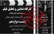 کارگاه نمایش و تحلیل فیلم The Judge