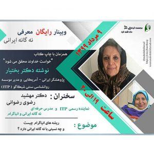 معرفی نه گانه ایرانی