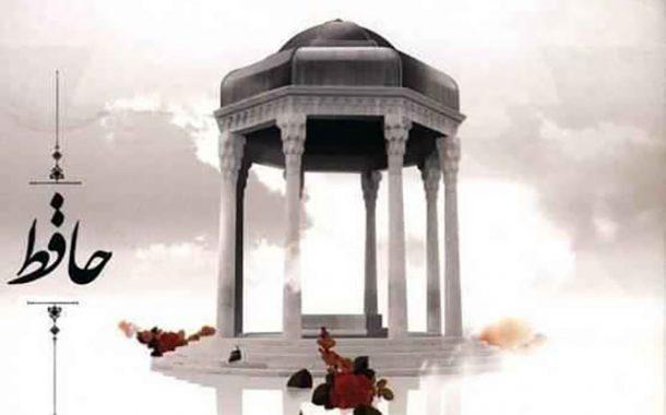 حافظ خوانی - بزرگداشت حافظ در بیستم مهر