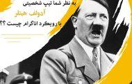 تحلیل شخصیت آدولف هیتلر با رویکرد اناگرام