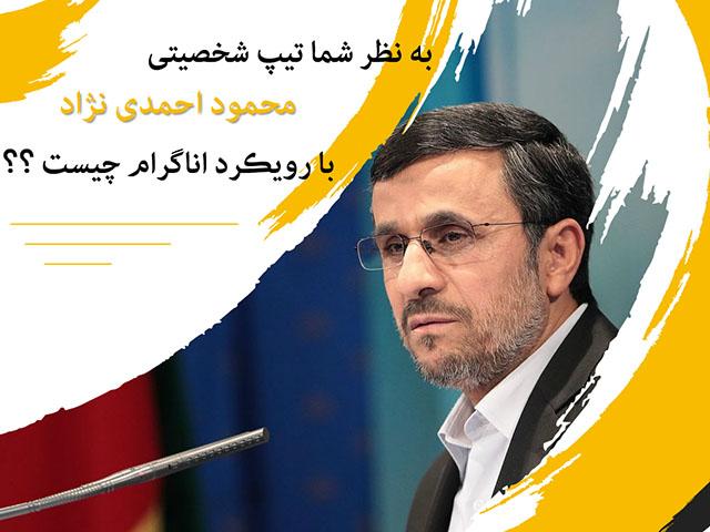 تحلیل شخصیت محمود احمدی نژاد