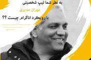 تحلیل شخصیت مهران مدیری
