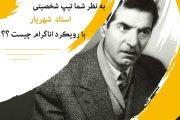 تحلیل شخصیت محمد حسین بهجت تبریزی با رویکرد اناگرام