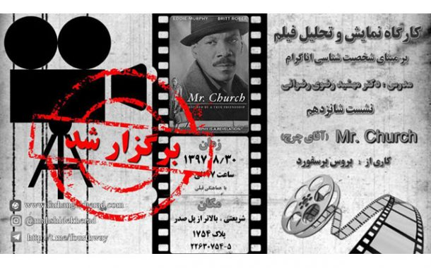 کارگاه نمایش و تحلیل فیلم آقای چرچ