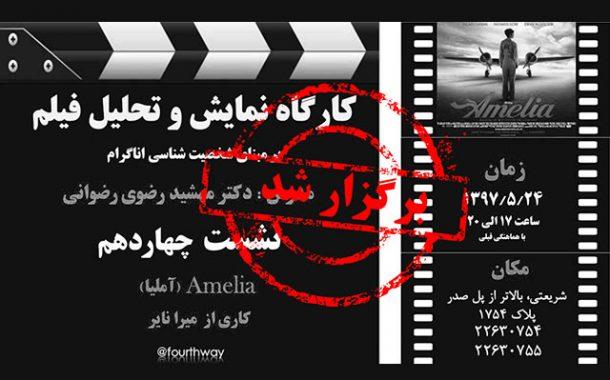کارگاه نمایش و تحلیل فیلم آملیا