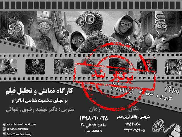 گزارش نمایش و کارگاه تحلیل فیلم انیمیشنی نه Nine