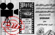 کارگاه نمایش و تحلیل فیلم افشاگر spotlight