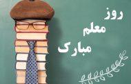 روز جهانی معلم بر همگان مبارک باد